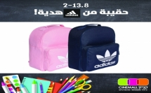 Back to school حملات وهدايا في   CINEMALL حيفا
